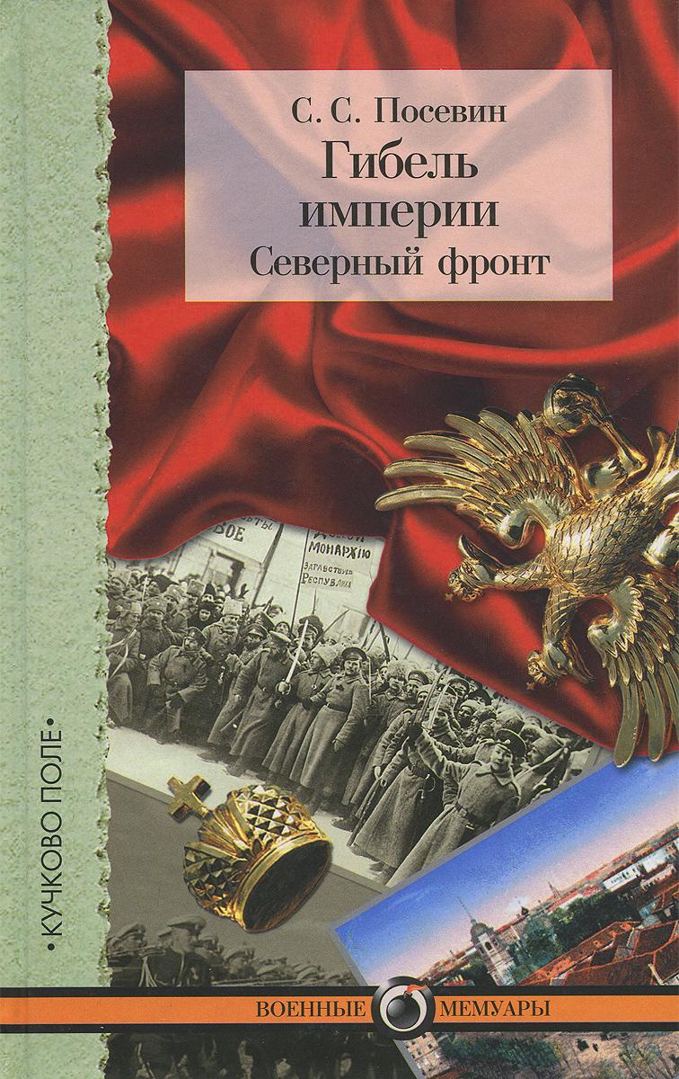 С. С. Посевин Гибель империи. Северный фронт