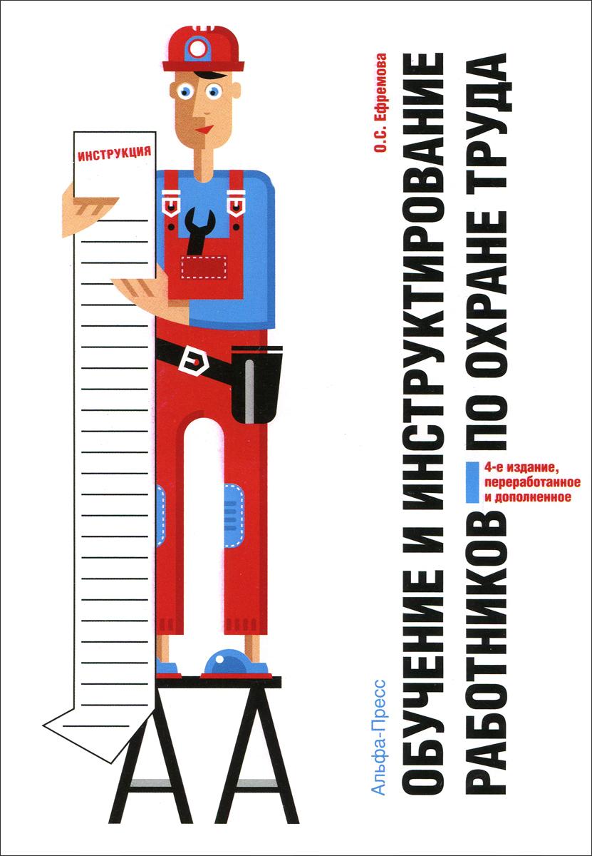 О. С. Ефремова Обучение и инструктирование работников по охране труда цена в Москве и Питере