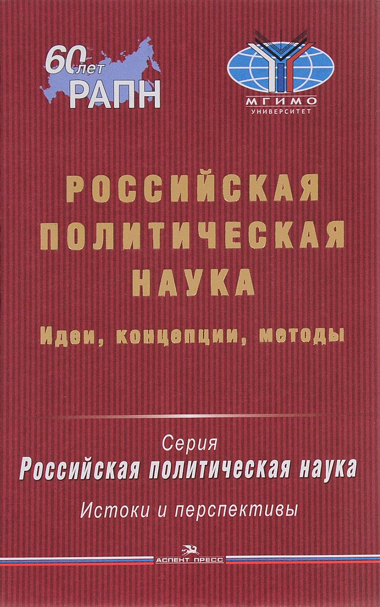 Сморгунов Л.В. (Под ред.) Российская политическая наука. Идеи, концепции, методы