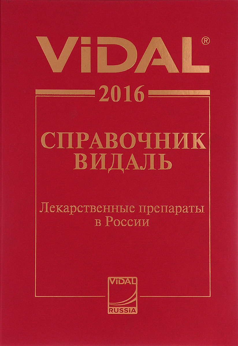 Видаль-2016. Справочник Видаль. Лекарственные препараты в России