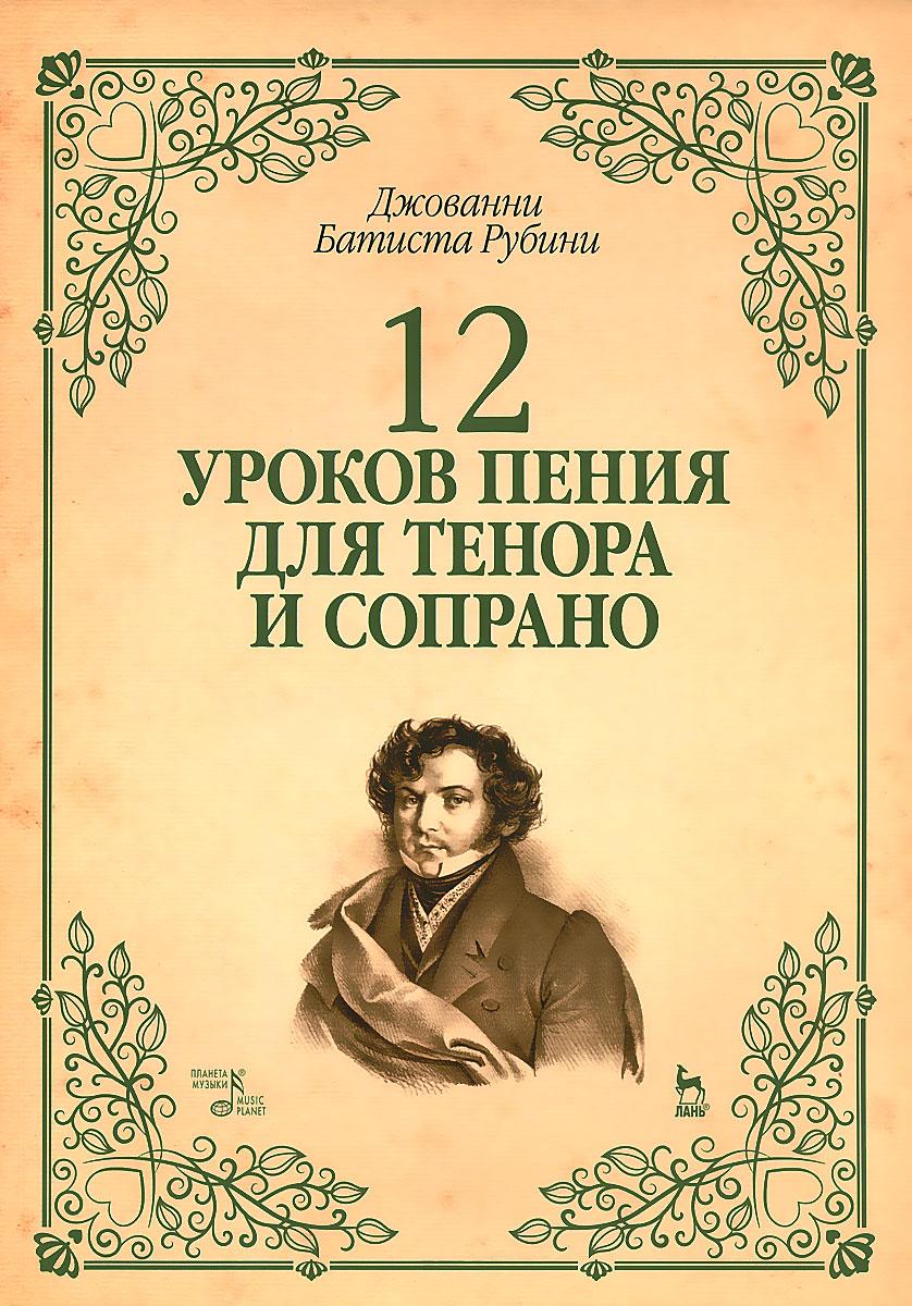 Джованни Батиста Рубини 12 уроков пения для тенора и сопрано. Учебное пособие
