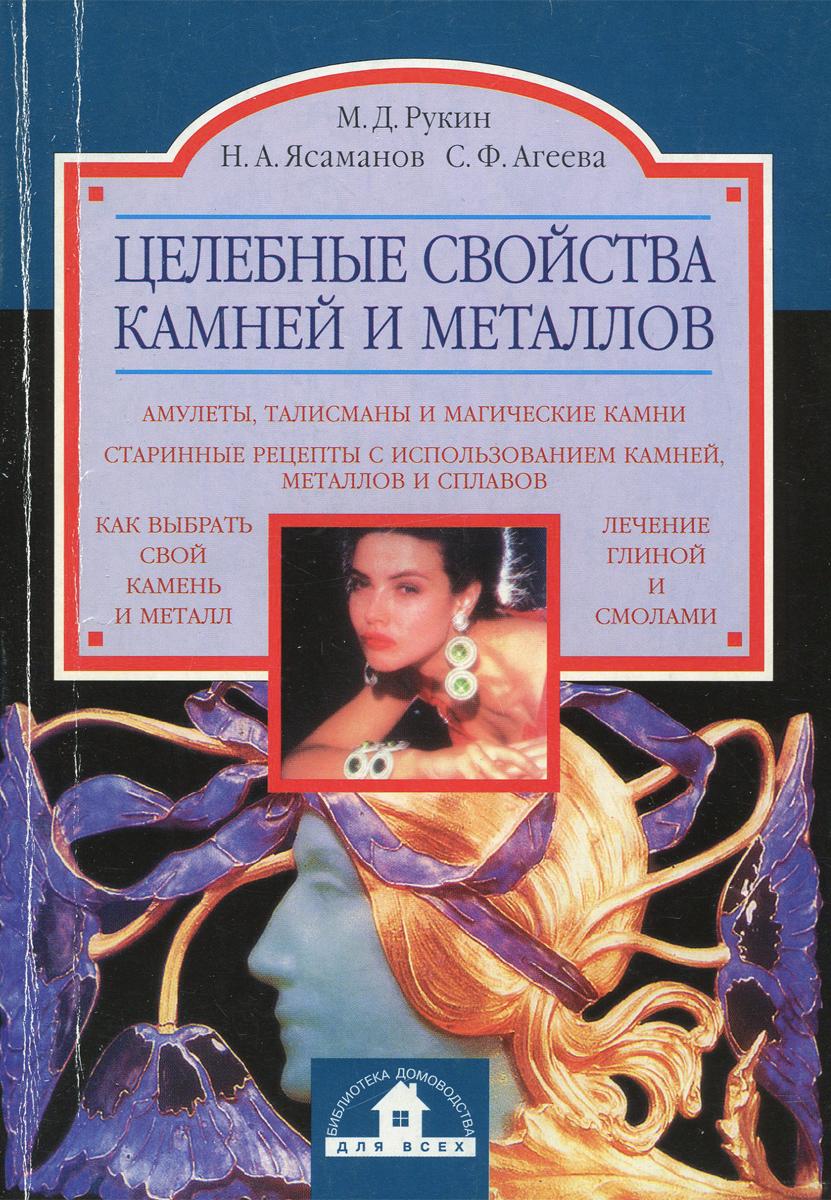 М. Д. Рукин, Н. А. Ясаманов, С. Ф. Агеева Целебные свойства камней и металлов