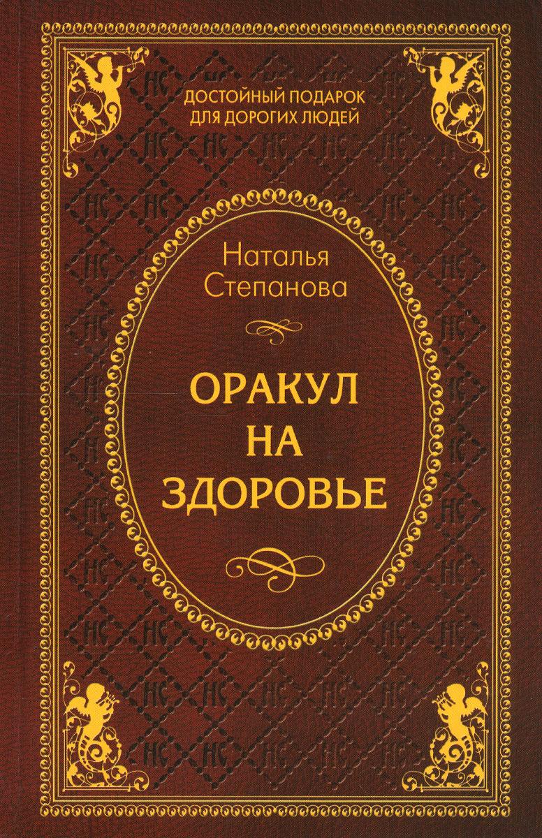 Наталья Степанова Оракул на здоровье