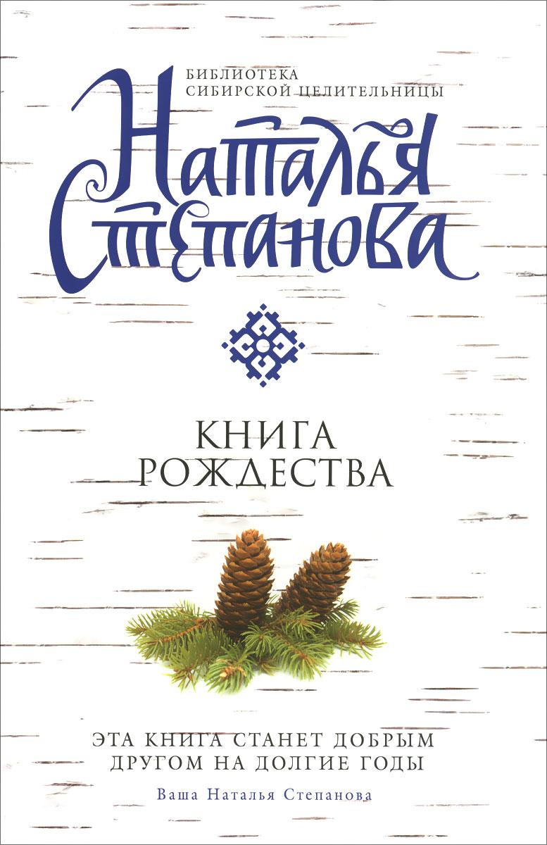 Наталья Степанова Книга Рождества