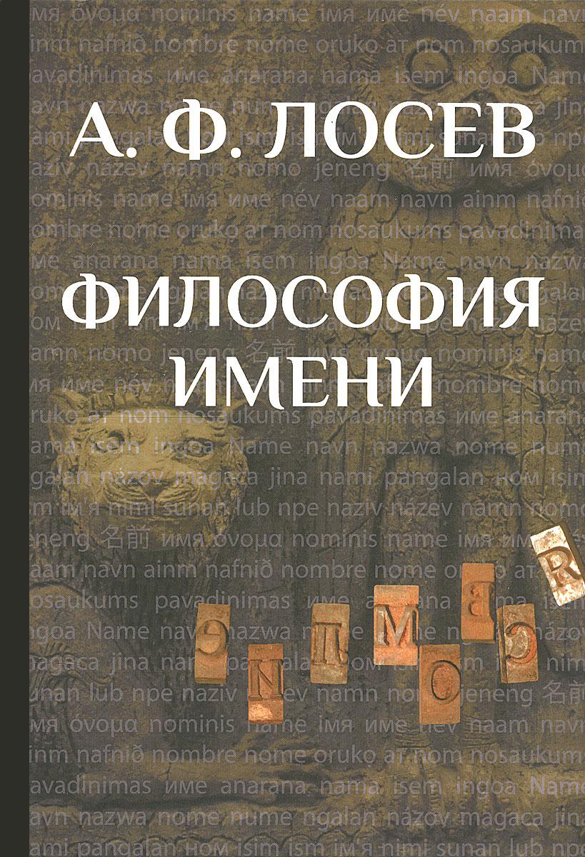 А. Ф. Лосев Философия имени