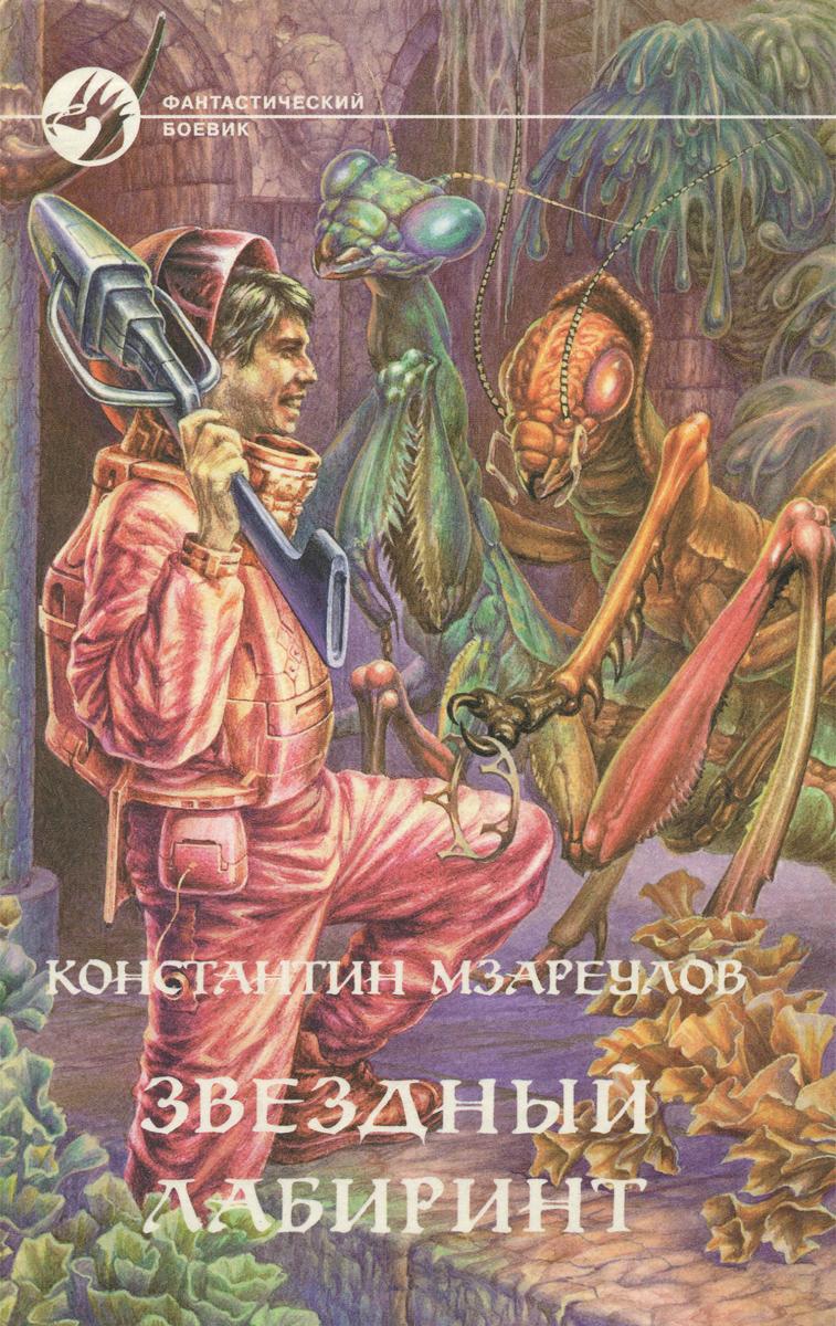 Константин Мзареулов Звездный Лабиринт