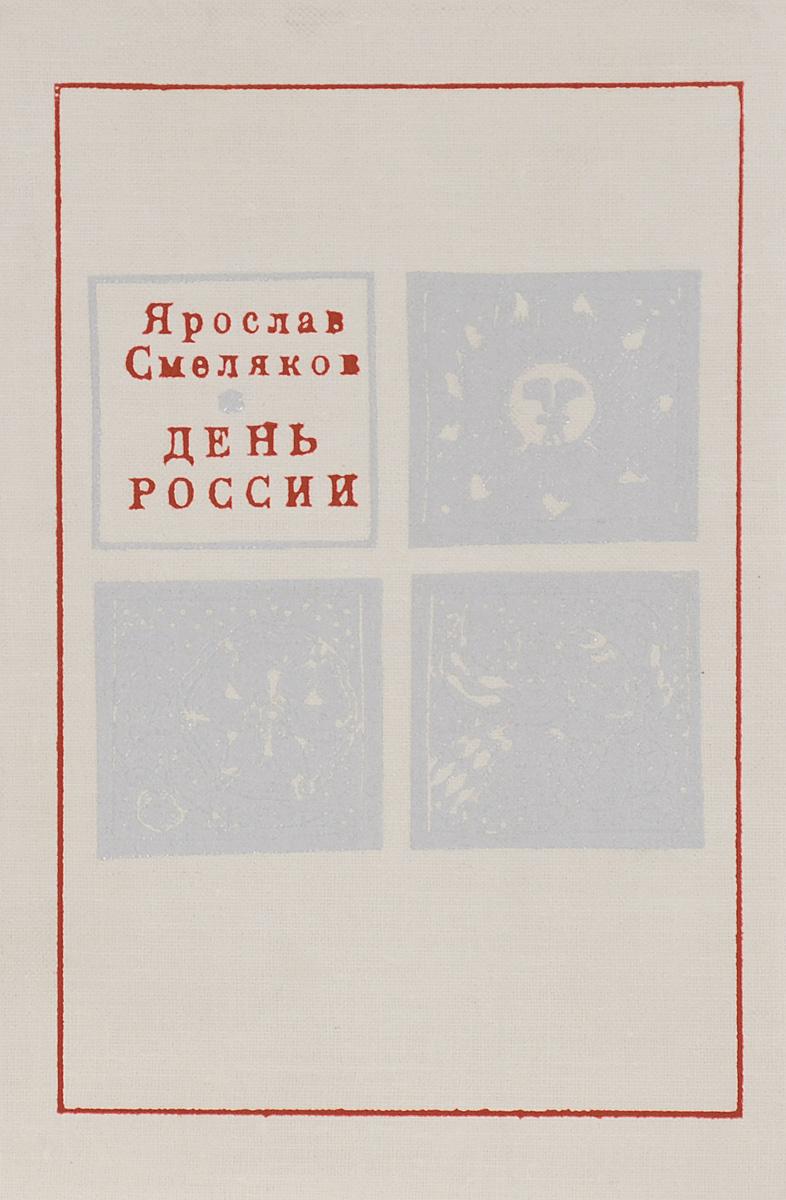 Ярослав Смеляков День России