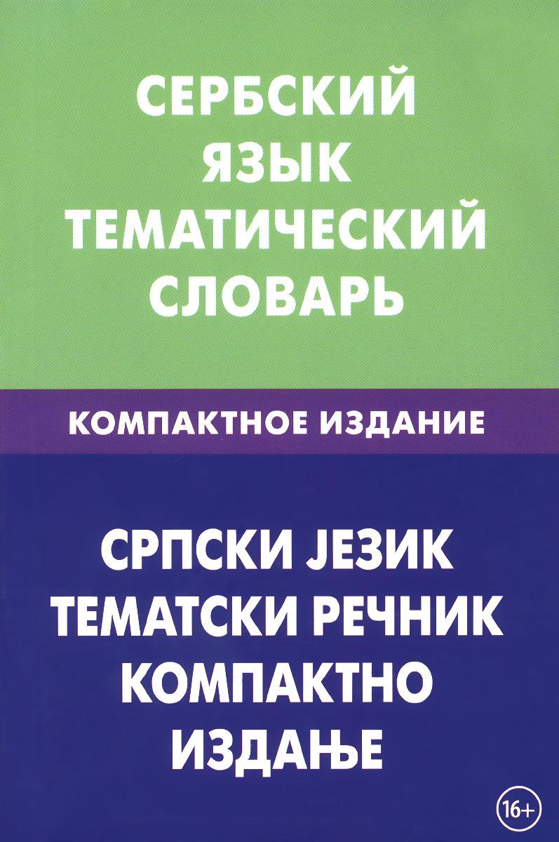Сербский язык. Тематический словарь. Компактное издание. П. С. Цветкова