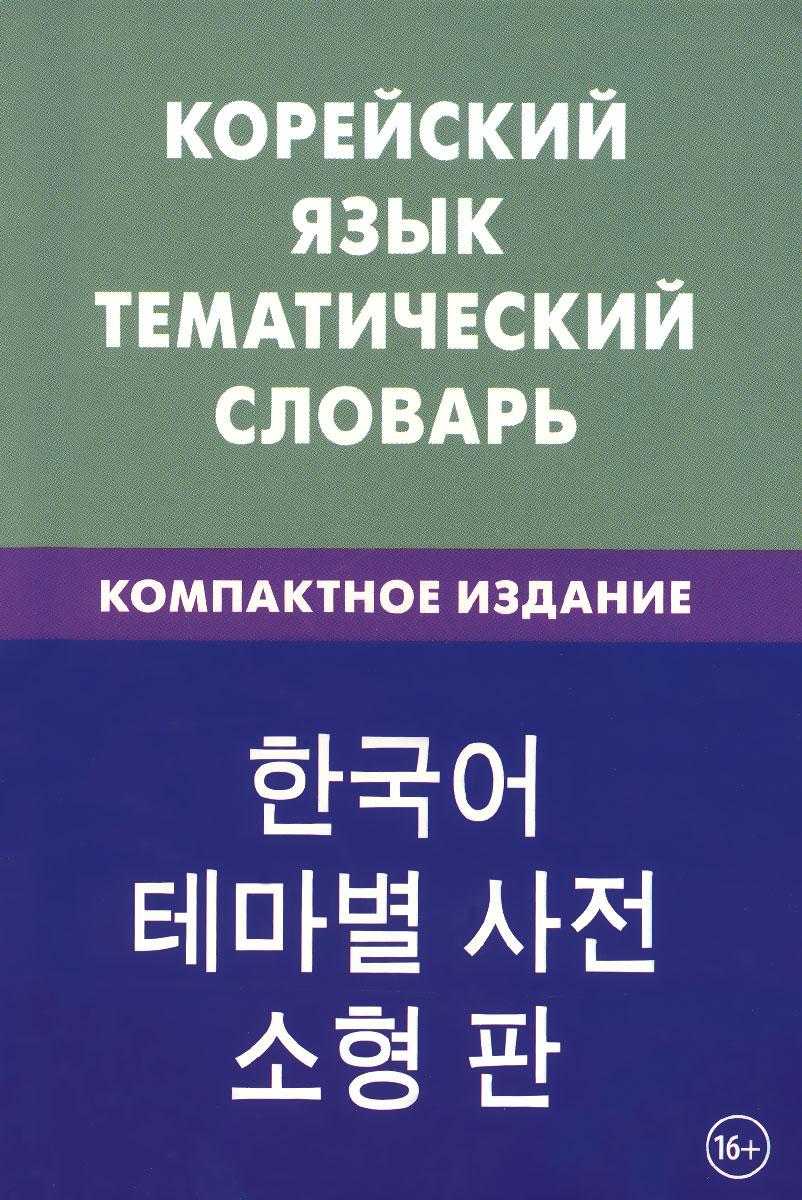 Корейский язык. Тематический словарь. Компактное издание. Е. А. Похолкова, И. Ким