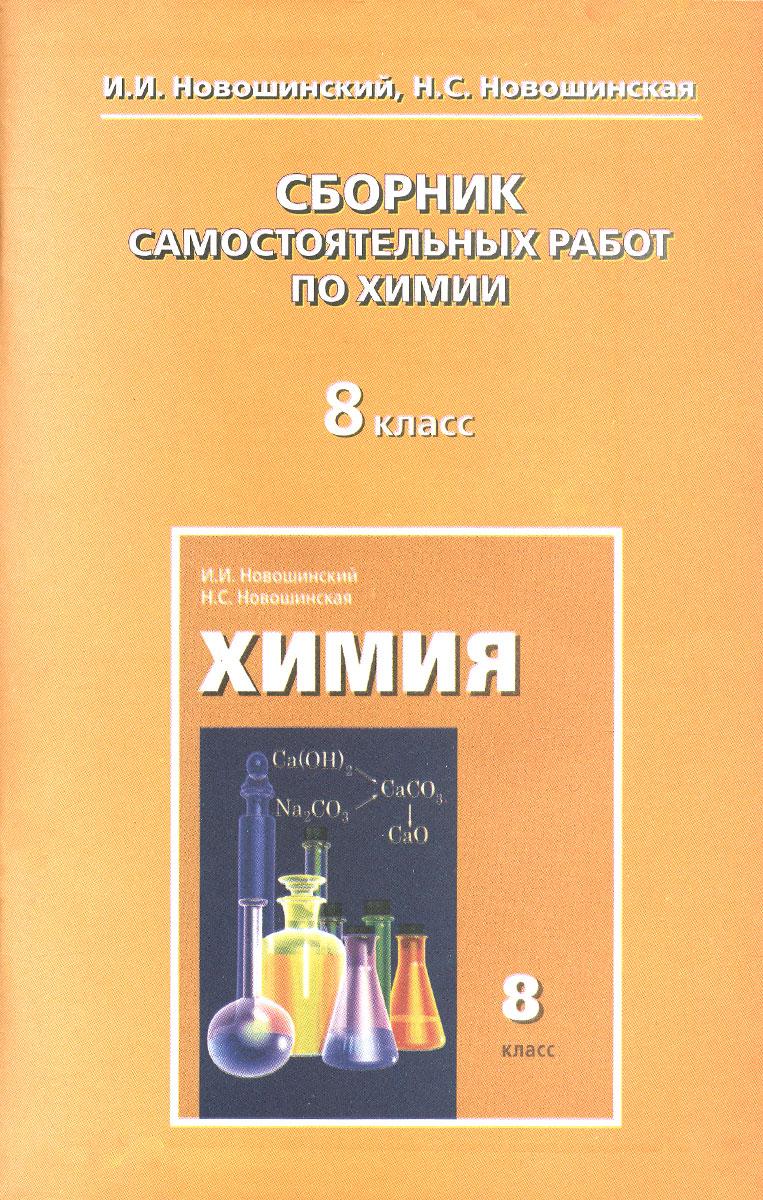 И. И. Новошинский, Н. С. Новошинская Химия. 8 класс. Сборник самостоятельных работ