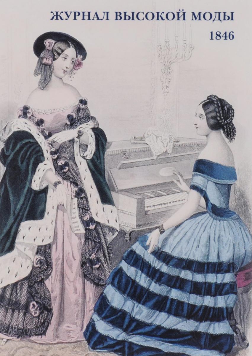 , Журнал высокой моды. 1846 (набор из 15 открыток) вестник моды 1894 набор открыток