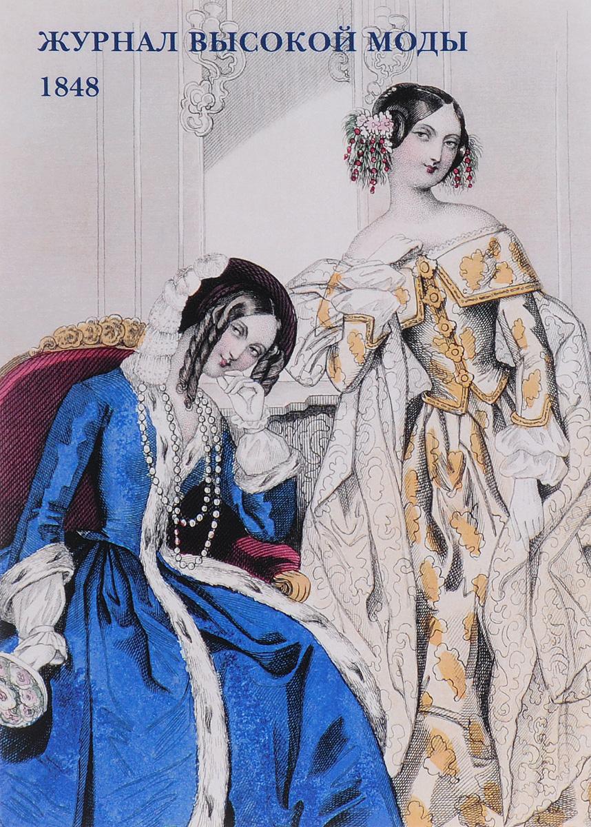 , Журнал высокой моды. 1848 (набор из 15 открыток) вестник моды 1894 набор открыток