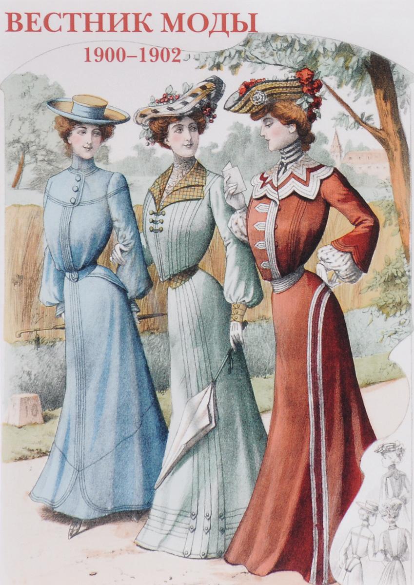 Вестник моды. 1900-1902 (набор из 15 открыток) вестник моды 1894 набор открыток