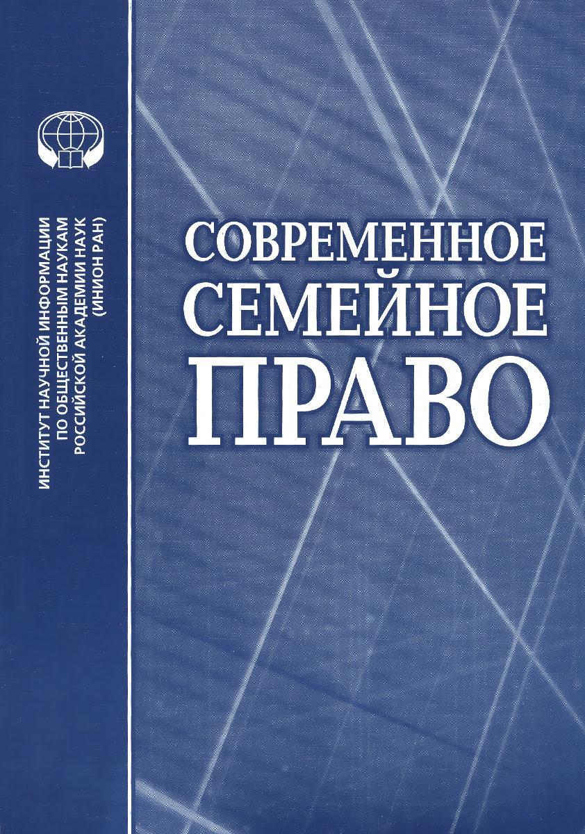 Алферова Е.В., Афанасьева Е.Г. Современное семейное право
