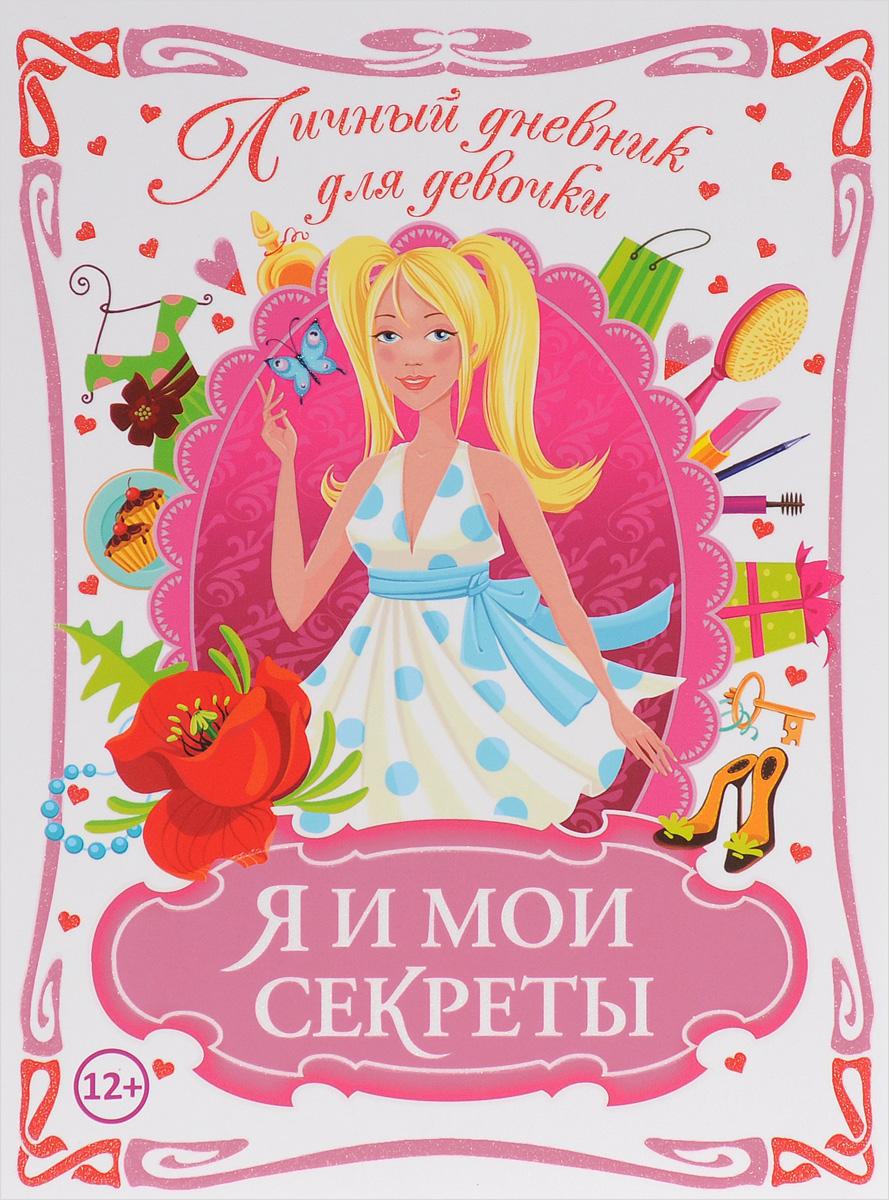 Дневничок для девочек картинки