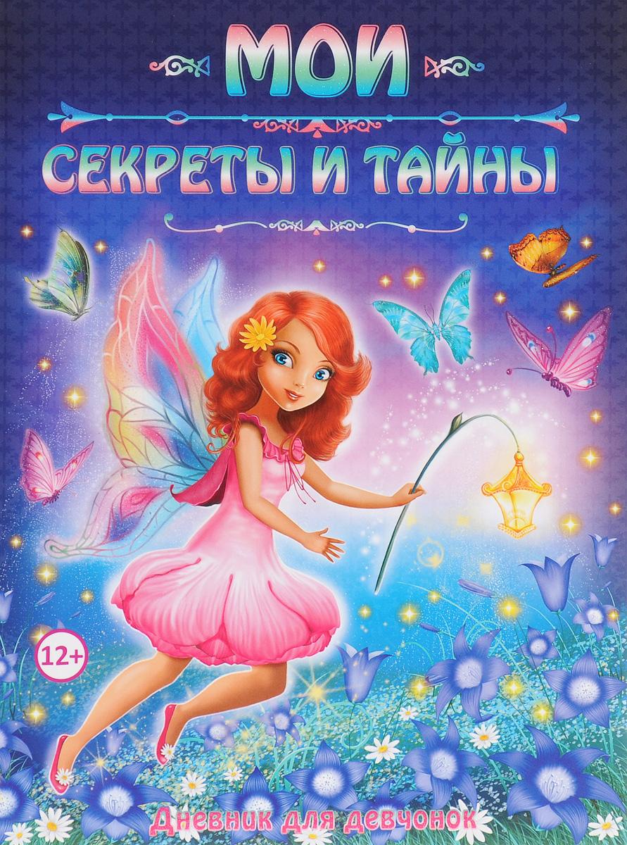 Ю. В. Феданова Мои секреты и тайны. Дневник для девчонок