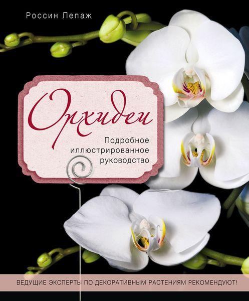 Орхидеи. Подробное иллюстрированное руководство. Россин Лепаж
