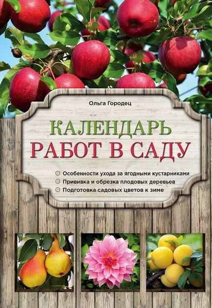 Календарь работ в саду. Ольга Городец
