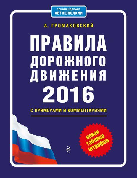 Громаковский А.А. Правила дорожного движения 2016 с примерами и комментариями (+таблица штрафов)