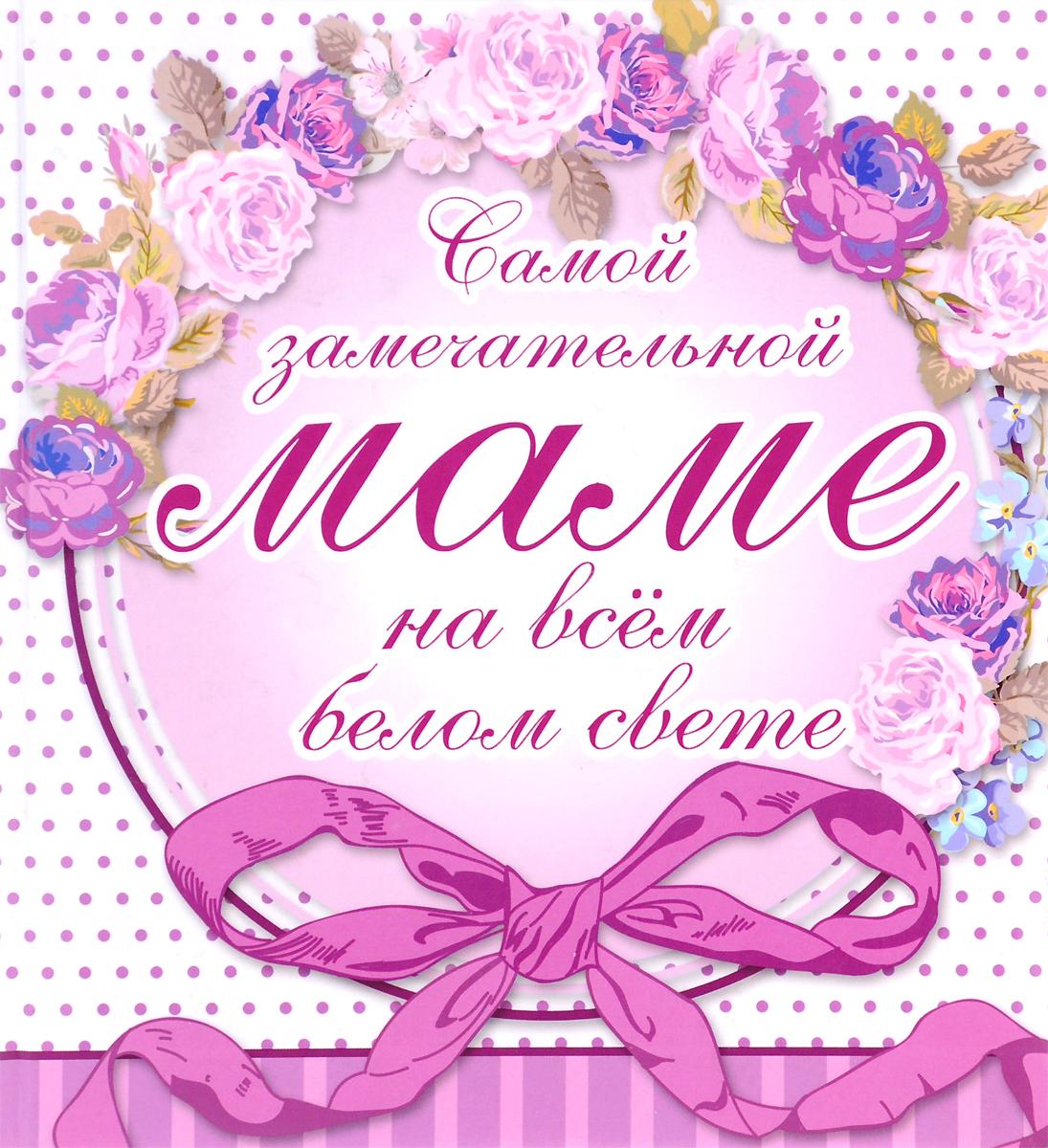 Любовь Васильева Самой замечательной маме на всём белом свете васильева любовь самой замечательной маме на всём белом свете