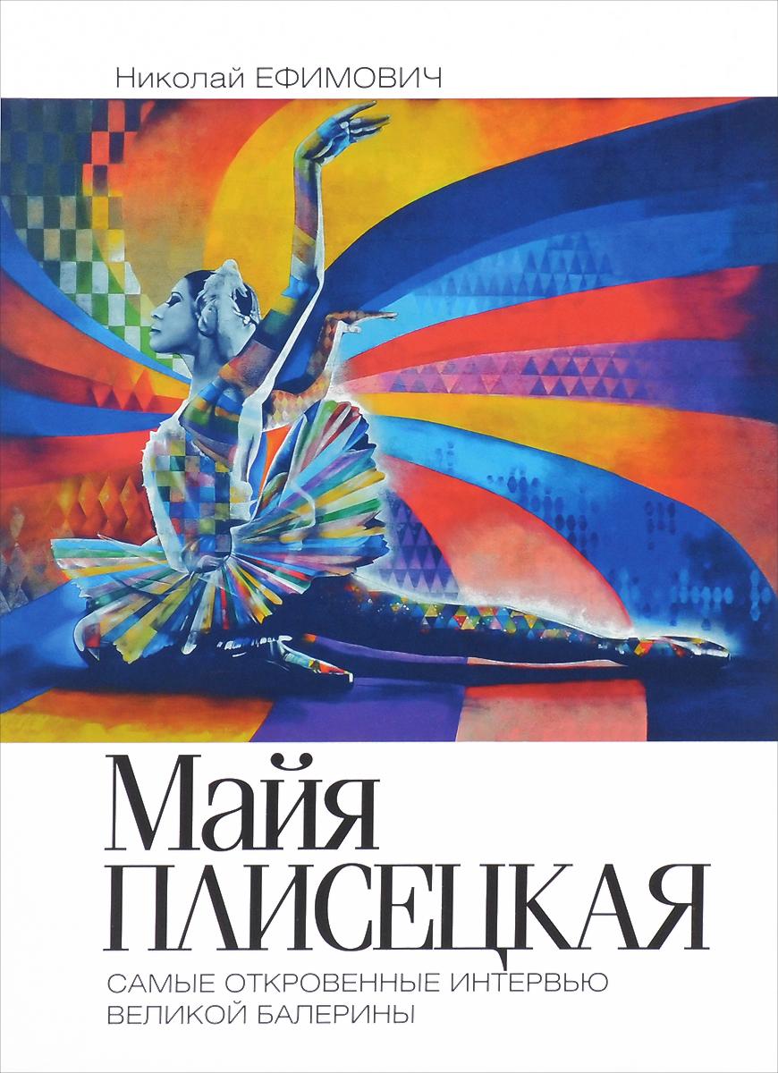 Николай Ефимович Майя Плисецкая. Рыжий лебедь. Самые откровенные интервью великой балерины