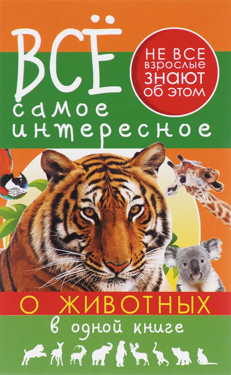 Д. В. Кошевар, Е. О. Хомич Всё самое интересное о животных в одной книге