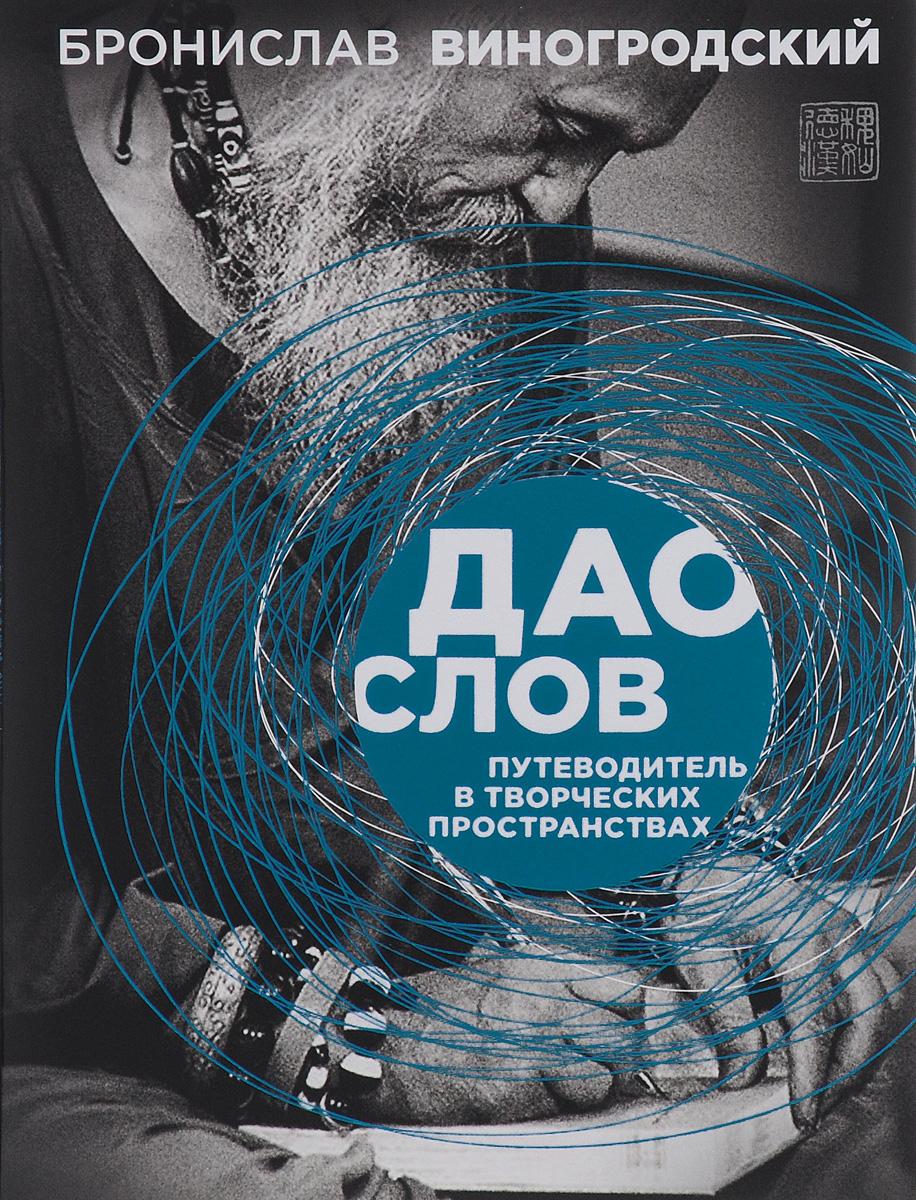 Бронислав Виногродский Дао слов. Путеводитель в творческих пространствах