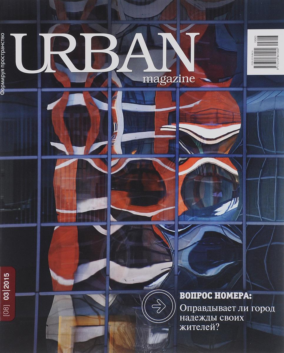 Urban magazine, №3(08), 2015 magazine 2015