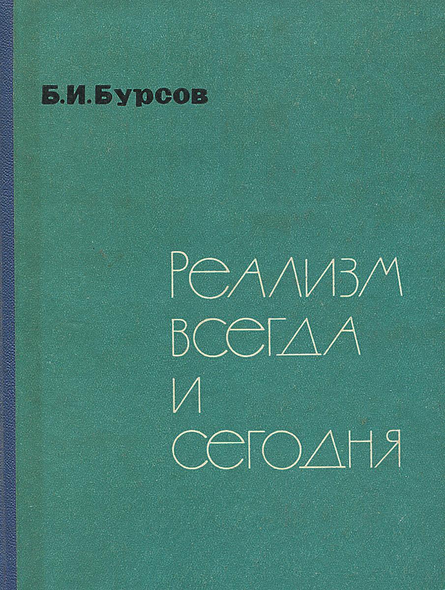 Б. И. Бурсов Реализм всегда и сегодня р ю виппер общественные учения и исторические теории xviii и xix вв в связи с общественным движением на западе