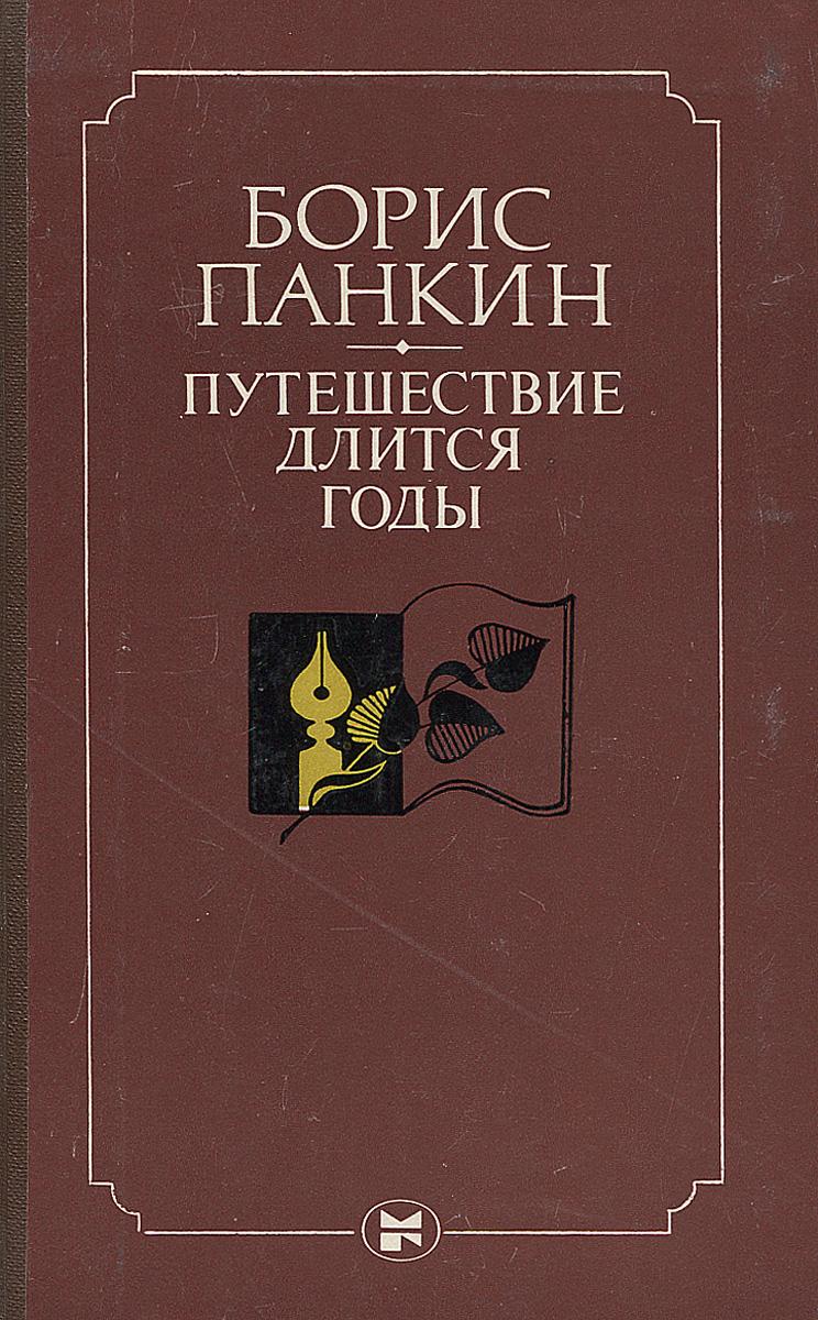 Панкин Б. Путешествие длится годы путешествие якутки