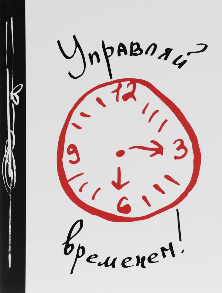 Управляй временем! Ежедневник