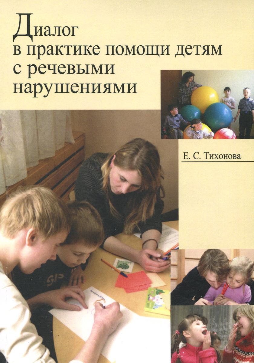 Е. С. Тихонова Диалог в практике помощи детям с речевыми нарушениями