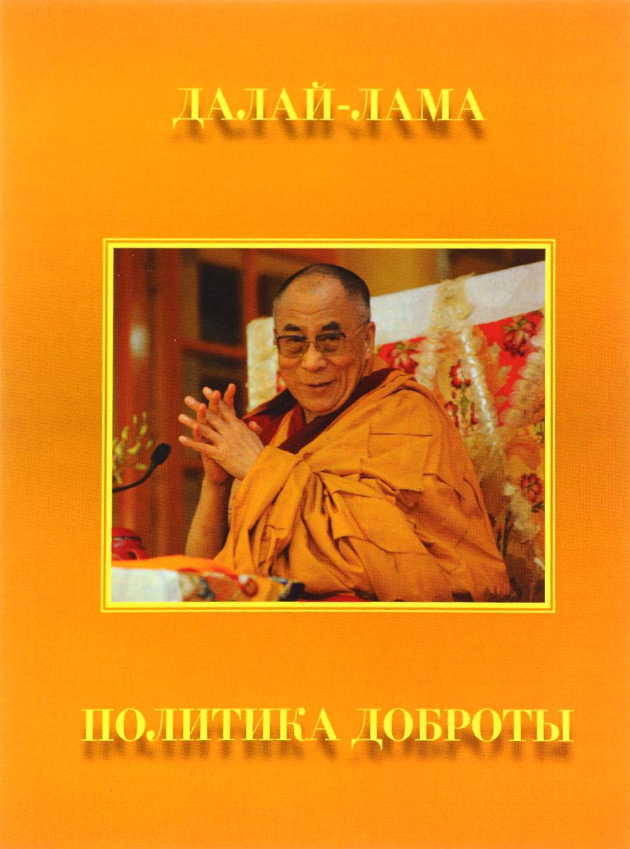 Далай-лама. Политика доброты. Сборник далай лама политика доброты