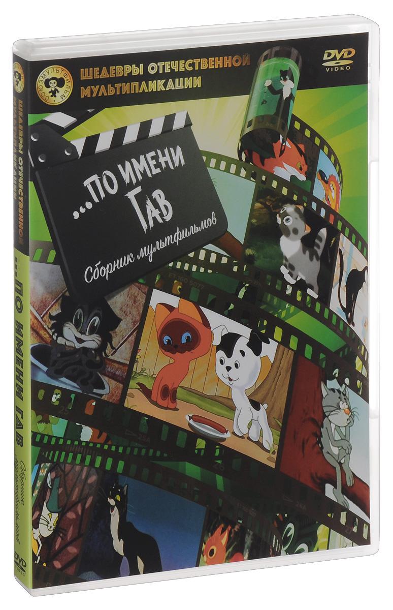 ...по имени Гав: Сборник мультфильмов пёс в сапогах сборник мультфильмов
