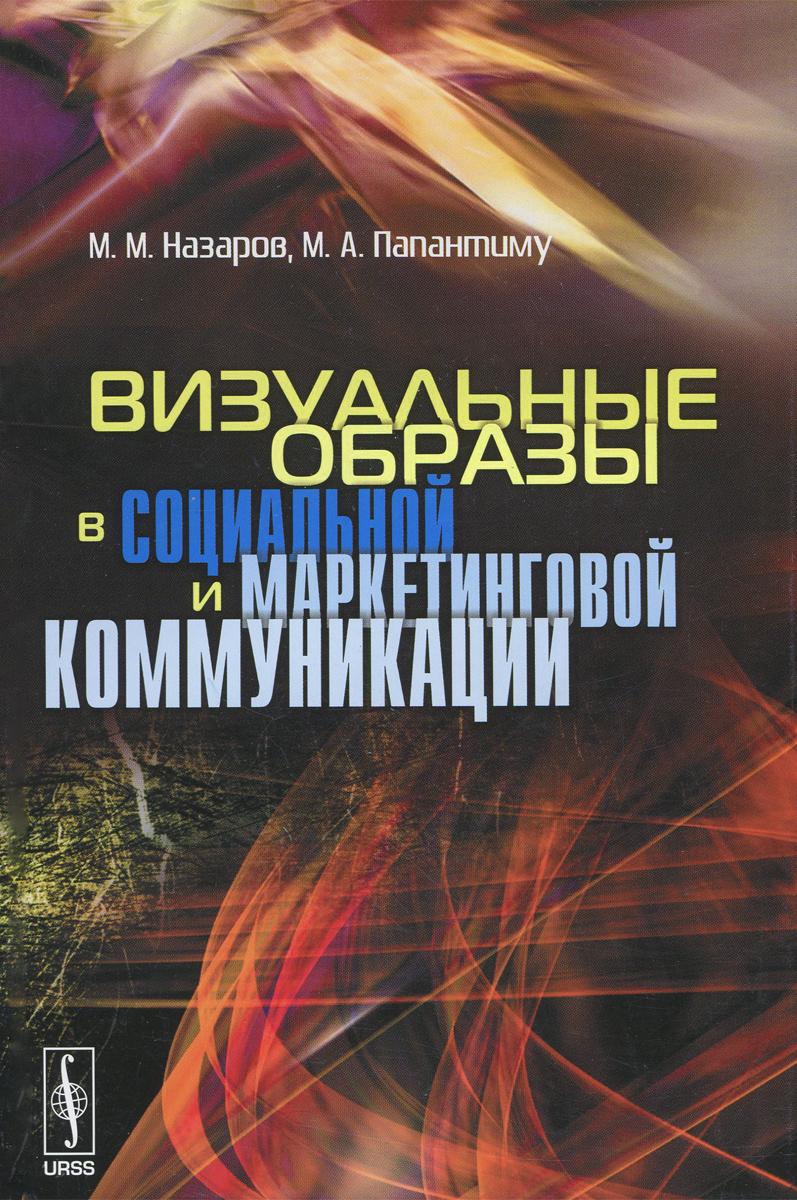 М. М. Назаров, М. А. Папантиму Визуальные образы в социальной и маркетинговой коммуникации