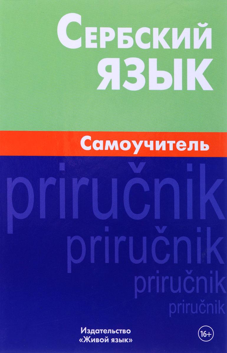 В. В. Чарский Сербский язык. Самоучитель
