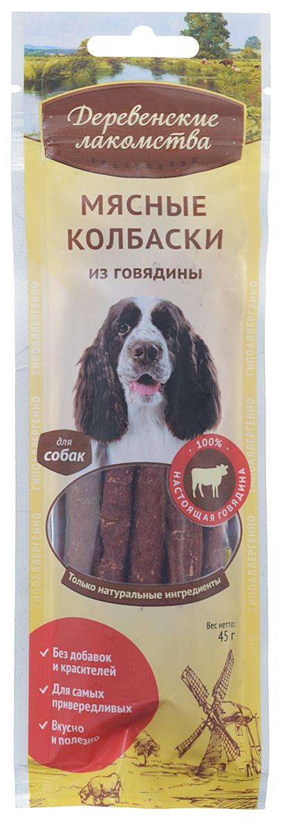 """Лакомство для собак """"Деревенские лакомства"""", мясные колбаски из говядины, 45 г"""