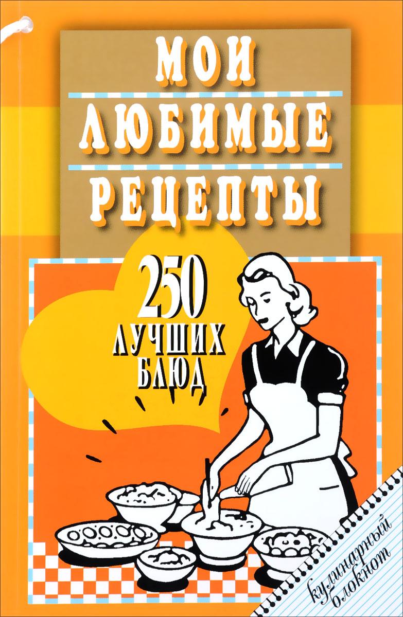 Мои любимые рецепты. 250 лучших блюд. Кулинарный блокнот