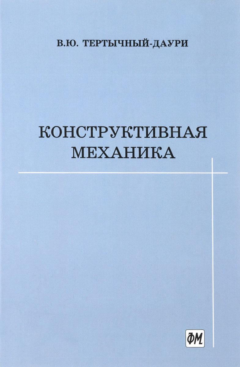 В. Ю. Тертычный-Даури Конструктивная механика ю и ерёменко модель адаптивного поведения агентов мультиагентной системы управления экологической безопасностью
