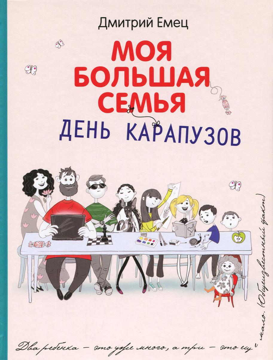 Дмитрий Емец День карапузов