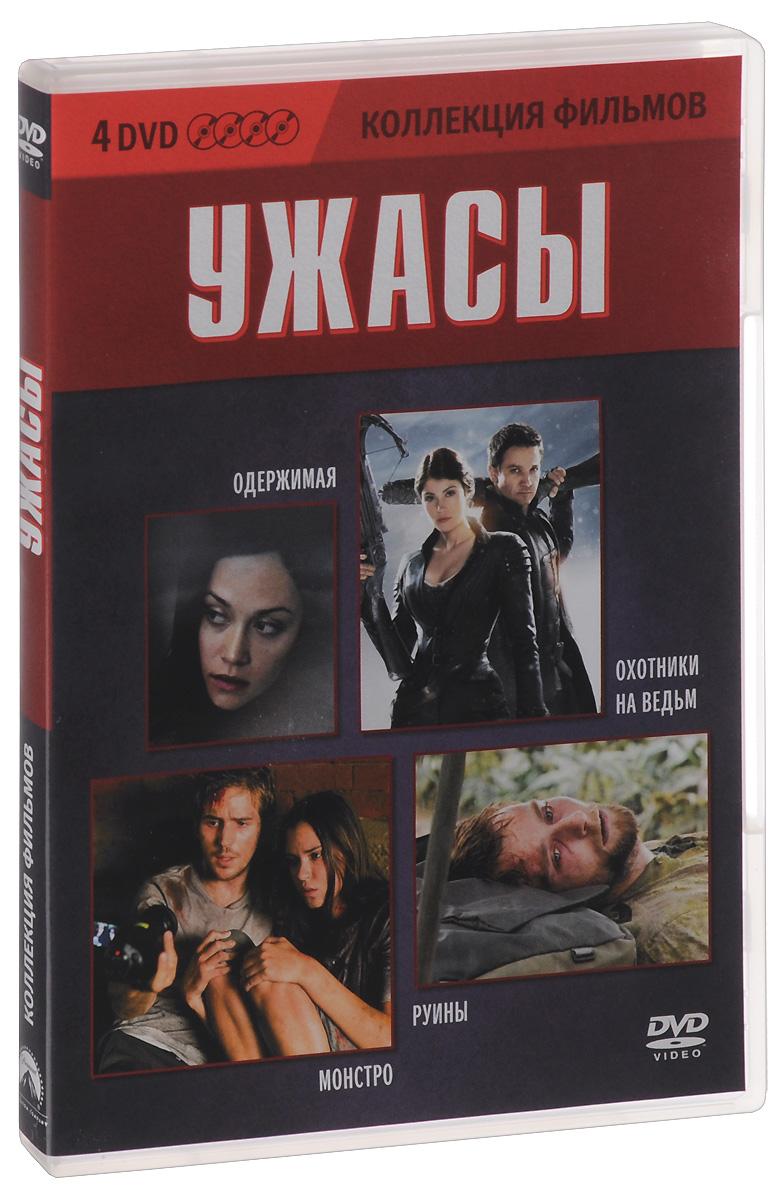 Коллекция фильмов: Ужасы (4 DVD)
