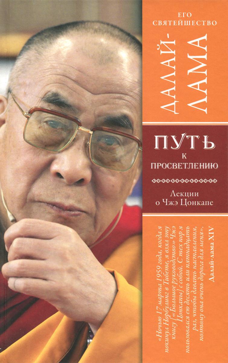 Его Святейшество Далай-лама Путь к просветлению. Лекции о Чжэ Цонкапе далай лама преобразование ума комментарий к восьми строфам о преобразовании ума геше лангри тангпы