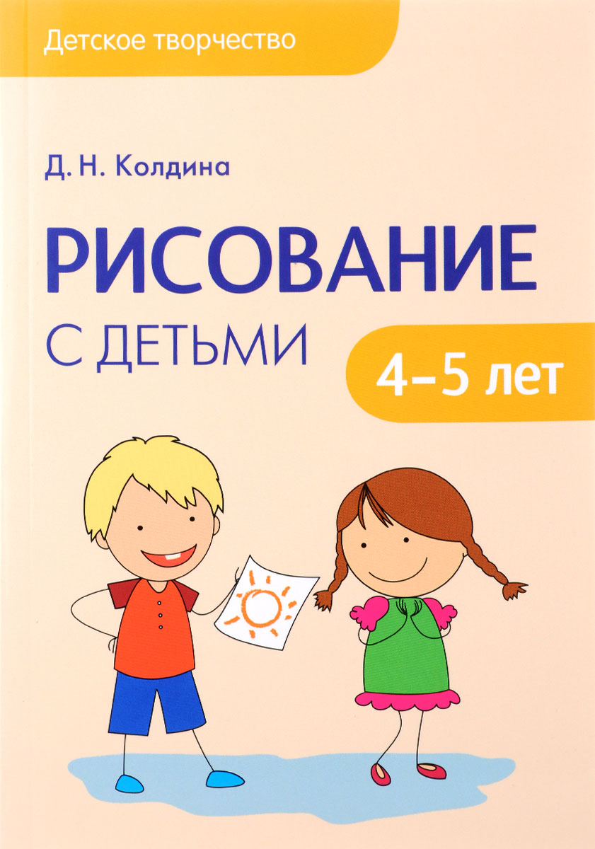Д. Н. Колдина Рисование с детьми 4-5 лет. Сценарий занятий