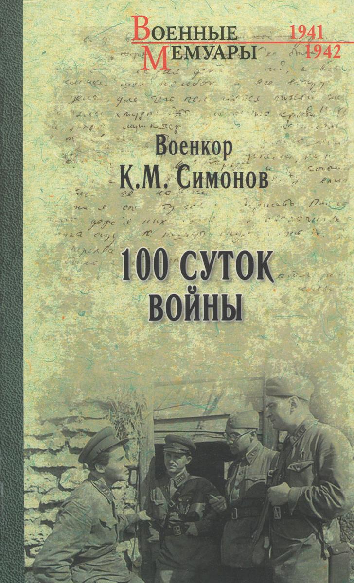 где купить К. М. Симонов Сто суток войны дешево