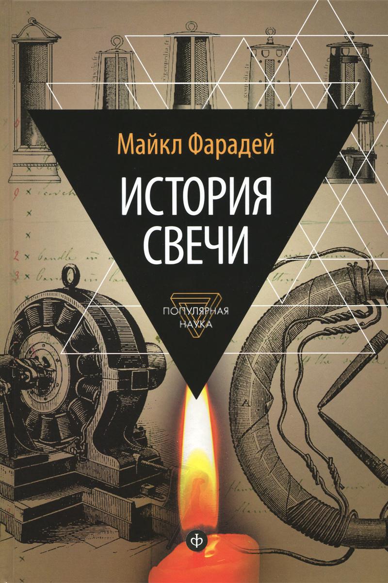 Книга История свечи. Избранные работы по физике и химии. Майкл Фарадей