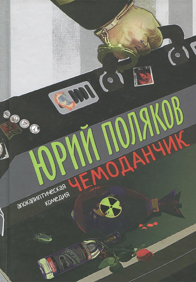 Юрий Поляков Чемоданчик. Апокалиптическая комедия юрий поляков золото партии семейная комедия
