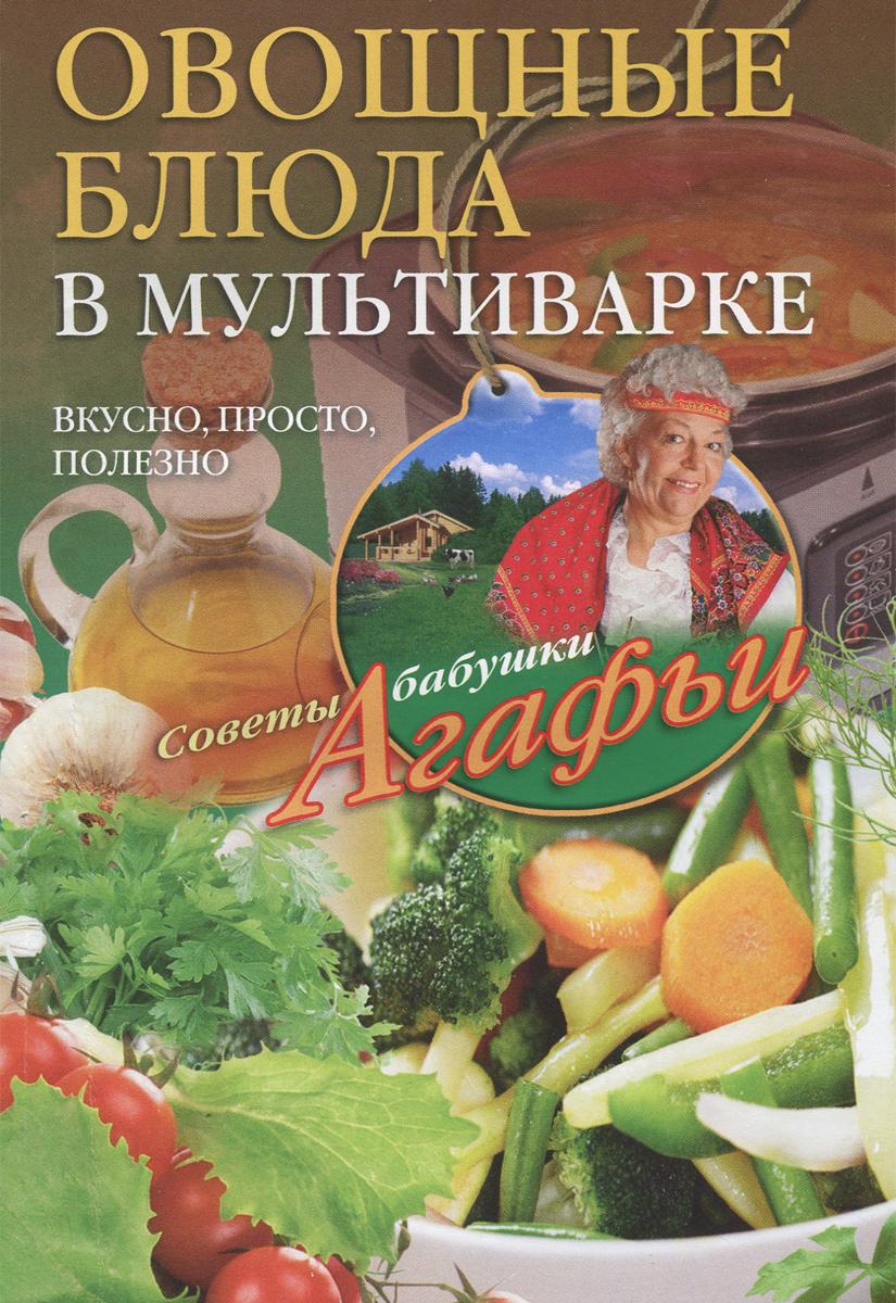 А. Т. Звонарева Овощные блюда в мультиварке. Вкусно, просто, полезно