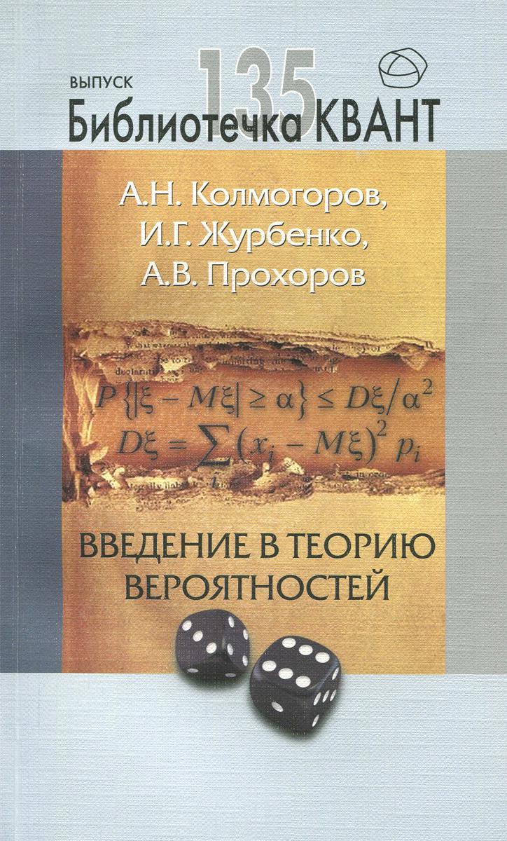 А. Н. Колмогоров, И. Г. Журбенко, А. В. Прохоров Введение в теорию вероятностей б гнеденко а хинчин элементарное введение в теорию вероятностей