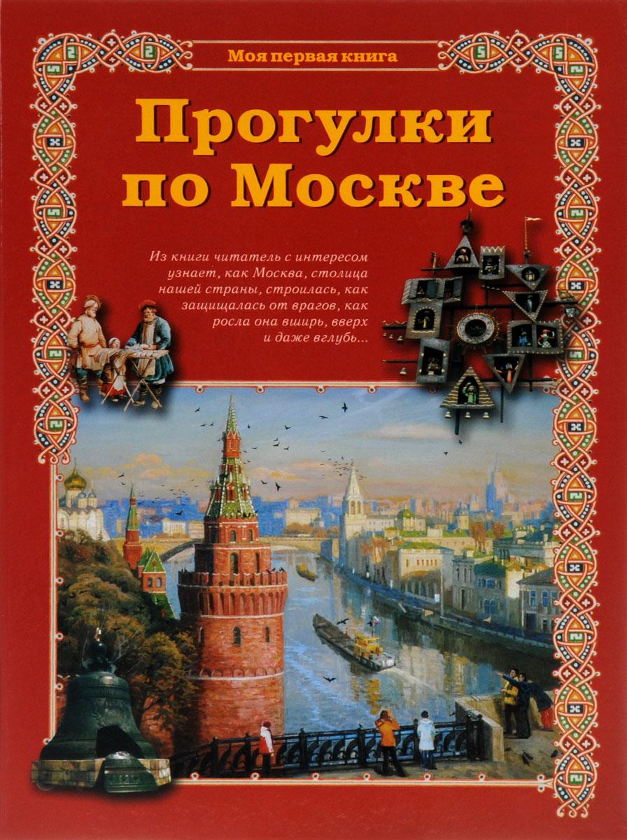 Книги о москве картинки