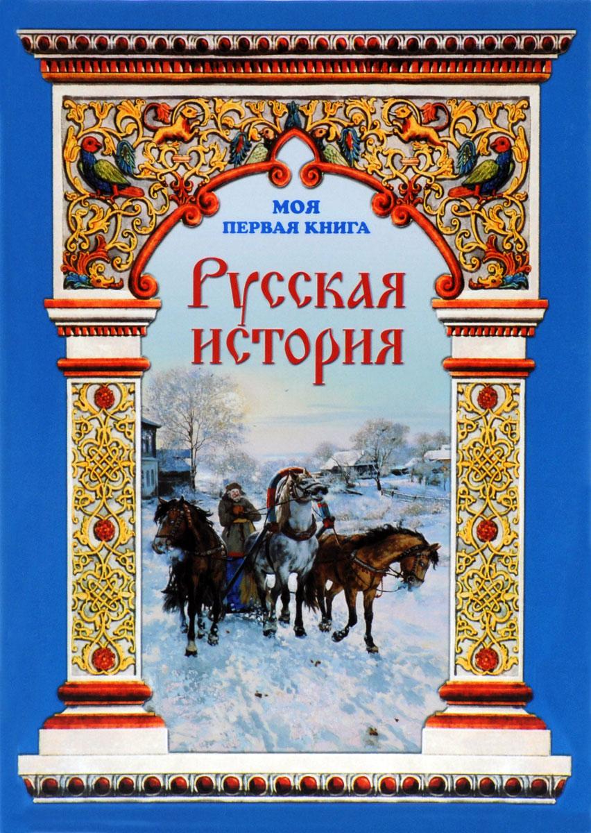 Наталья Майорова Русская история